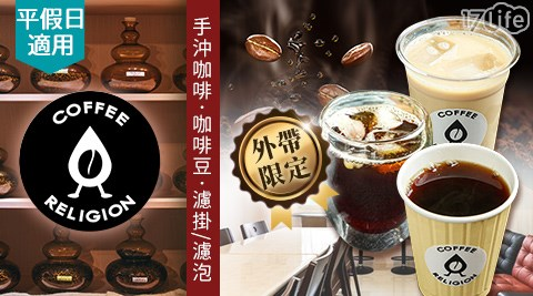 咖啡/濾掛咖啡/美式咖啡/拿鐵咖啡/Coffee Religion/外帶/外帶美食/假日/特殊節日可用/士林/士林咖啡