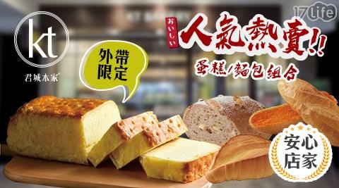 台北/麵包/法棍/軟法/君城本家/外帶美食/假日/特殊節日可用/連鎖餐飲