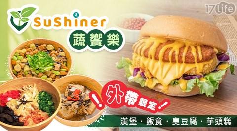 假日/特殊節日可用/素食/蔬食/臭豆腐/外帶/外帶美食/蔬饗樂SuShiner/蔬饗樂/SuShiner/中式