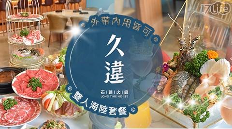 台中/火鍋/雙人/外帶/外帶美食/假日/特殊節日可用