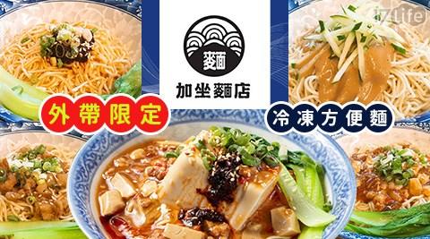 中式/麵/假日/特殊節日可用/外帶美食/外帶/加坐/加坐麵店
