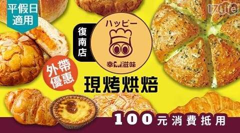 幸food滋味/台北/松山/外帶/抵用券/外帶美食/爆蒜包/芙蓉蛋塔/楓糖可頌/冰火菠蘿