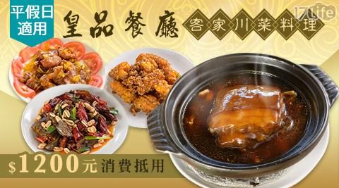 皇品餐廳/台北/松山區/外帶/抵用券/外帶內用美食/松山美食/客家川菜料理