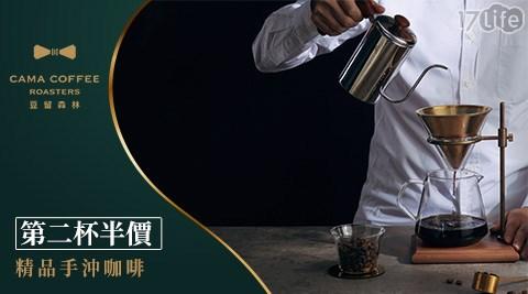CAMA/COFFEE/豆留森林/咖啡/烘豆課/咖啡豆/咖啡豆禮盒/手沖咖啡/黑咖啡