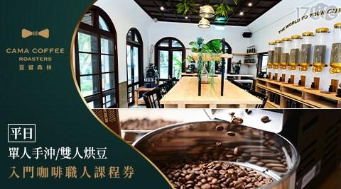 CAMA/COFFEE/豆留森林/咖啡/烘豆課/咖啡豆/咖啡豆禮盒/手沖咖啡/黑咖啡/連鎖餐飲/生活服務