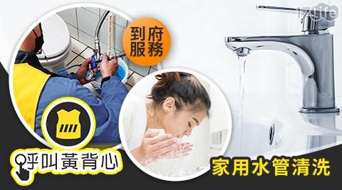 打掃/洗冷氣/除塵蟎/沙發/清潔/居家打掃/呼叫黃背心/水管清洗/家用水管清洗