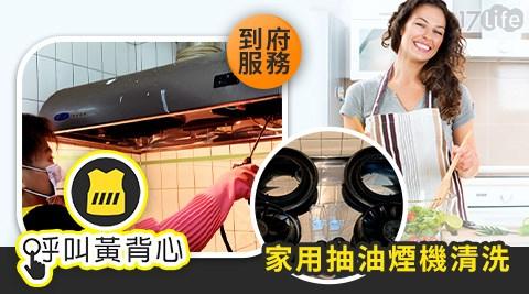 打掃/洗冷氣/除塵蟎/沙發/清潔/居家打掃/呼叫黃背心/抽油煙機清洗/家事服務