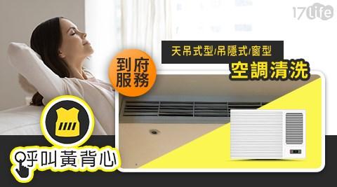 打掃/洗冷氣/除塵蟎/沙發/清潔/居家打掃/呼叫黃背心/生活服務