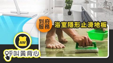 打掃/洗冷氣/除塵蟎/沙發/清潔/居家打掃/呼叫黃背心/浴室隱形止滑地板