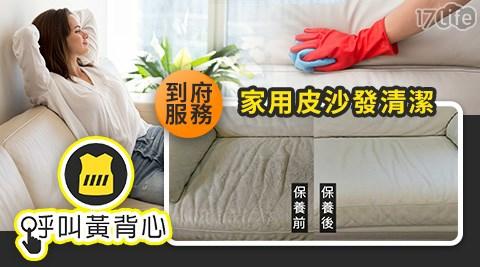 打掃/洗冷氣/除塵蟎/沙發/清潔/居家打掃/呼叫黃背心