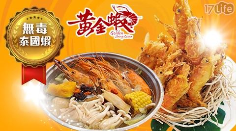 假日/特殊節日可用/異國/屏東/泰國蝦/黃金蝦無毒泰國蝦餐廳/九如鄉