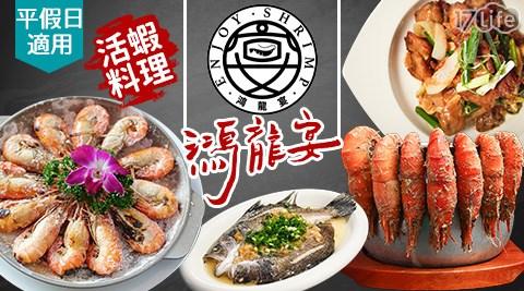 鴻龍宴活蝦餐廳/鴻龍宴/活蝦餐廳/台中/假日/特殊節日可用