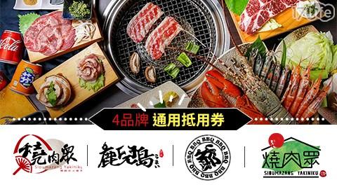 燒肉眾一代店/燒肉眾二代目/鹿兒島燒肉/燒肉哦爺-通用券/燒肉/抵用券