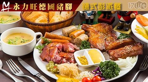 永力旺德國豬腳《台北店》-雙人德式彭派餐