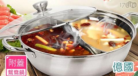 不鏽鋼/雙耳/加厚/鴛鴦火鍋/鴛鴦鍋/火鍋/麻辣鍋/鍋具/含蓋/玻璃蓋/鍋/湯鍋