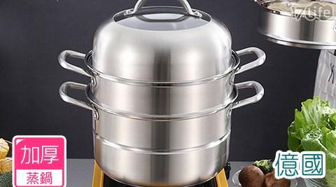 28cm/不鏽鋼/不鏽鋼大容量多功能三層複底蒸鍋/蒸鍋/三層/鍋具/料理/廚具