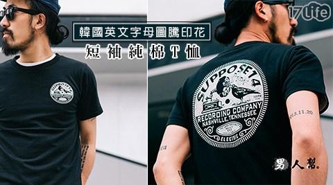 男人幫-韓國英文字母圖騰印花短袖純棉T恤(JK013)