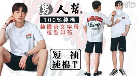 男人幫-韓國英文字母造型印花短袖純棉T恤(JK009)