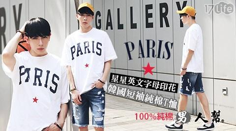 男人幫-100%純棉-韓國PARIS星星英文字母印花短袖純棉T恤(JK006)