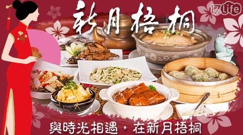 新月梧桐《國美店》/新月梧桐/國美店/上海菜/中餐/中式料理