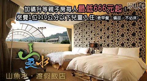 山魚水渡假飯店/山魚水/南投/集集/VR/親子/玩水/住宿/早餐/遊泳池