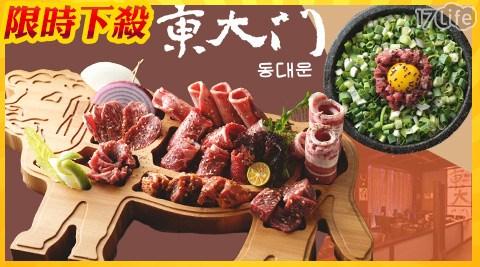 東大門/韓國烤肉/極品大發/牛肉/聚餐/烤肉/韓式料理/韓國料理/韓式