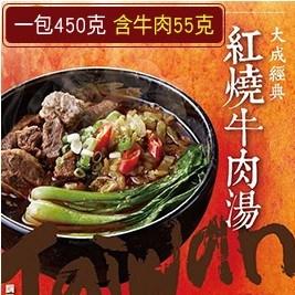【大成】經典紅燒牛肉湯