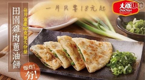 大成/田園雞肉蔥油餅