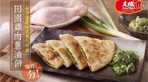 【大成集團】田園雞肉蔥油餅