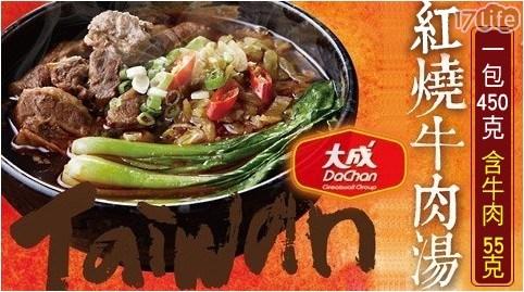 大成/牛肉/牛肉湯/紅燒牛肉/湯底