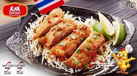 大成/雞腿排/泰式/雞腿/雞排/泰式椒麻/雞肉/晚餐