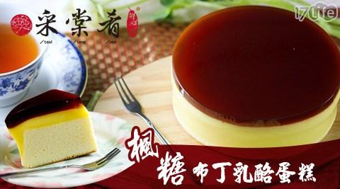 采棠肴鮮餅鋪/楓糖布丁乳酪蛋糕/楓糖布丁/乳酪蛋糕/乳酪/蛋糕