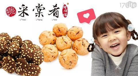 采棠肴鮮餅鋪-蔓越莓球/杏仁巧克力精選甜點/點心/下午茶/甜點/烘培/西點/禮盒/甜點