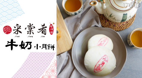 采棠肴鮮餅鋪-牛奶小月餅/月餅/小月餅/牛奶/餅/中式/禮盒