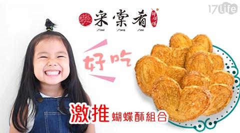 采棠肴鮮餅鋪-激推蝴蝶酥組合/蝴蝶酥/餅乾/禮盒/點心/甜點/下午茶/伴手禮