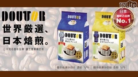 泰山/羅多倫/濾掛式咖啡/沖泡/咖啡/香醇/濃郁/濾掛式/日本