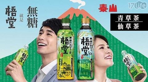 泰山/梧堂/無糖/青草茶/仙草茶/瓶裝飲料/養生茶