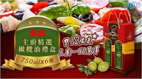 橄欖油/泰山/禮盒/冷壓橄欖油/主廚精選第一道冷壓橄欖油/油/油品/涼拌