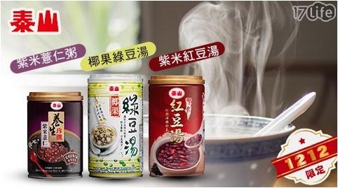 紫米紅豆湯/椰果綠豆湯/紫米薏仁粥/泰山/甜點/下午茶/雙12