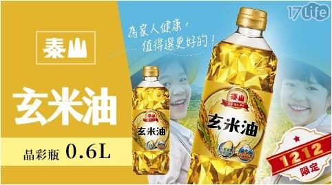 泰山/油品/調理油/大甲/調合油/拜拜/雙12/晶彩瓶/玄米油