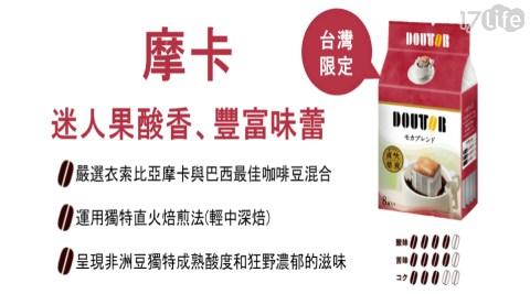 泰山/羅多倫/濾掛式咖啡/沖泡/咖啡/香醇/濃郁/濾掛式/日本/摩卡