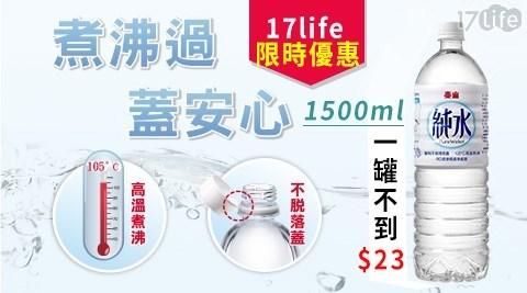泰山/純水/礦泉水/飲用水/1500ml/張泰山
