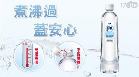 泰山/純水/礦泉水/飲用水/600ml/爬山/運動/出遊/郊遊