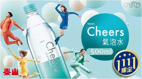 泰山/Cheers 氣泡水/Cheers/氣泡水/蜂蜜/蜂蜜氣泡水/蜂蜜口味/礦泉水/雙11
