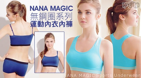 NANA MAGIC/無鋼圈/運動內衣/內褲