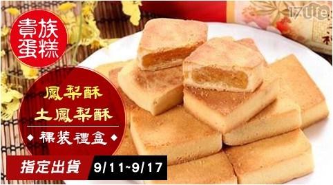 貴族蛋糕-鳳梨酥/土鳳梨酥禮盒(預購)