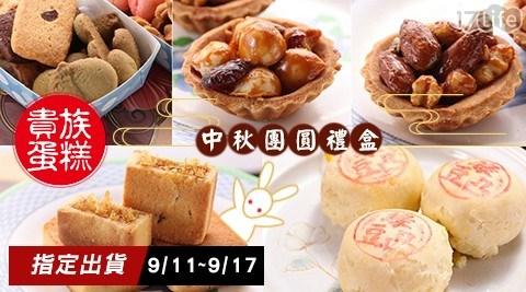 【貴族蛋糕】中秋團圓禮盒