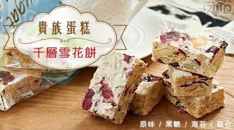 【貴族蛋糕 】千層雪花餅