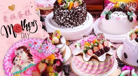 貴族蛋糕-歡慶母親節蛋糕/蛋糕/母親節/下午茶/點心/西點/烘焙/甜點