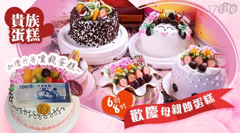 貴族蛋糕/歡慶母親節蛋糕/蛋糕/母親節/下午茶/點心/西點/烘焙/甜點